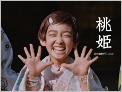 au,cm,桃姫