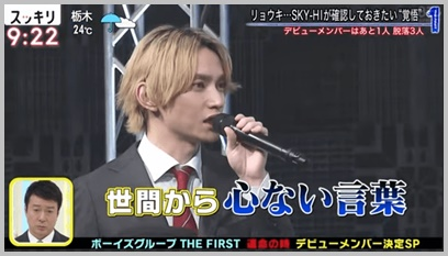 the first,リョウキ,問題