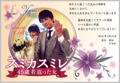 町田啓太,結婚,玄理
