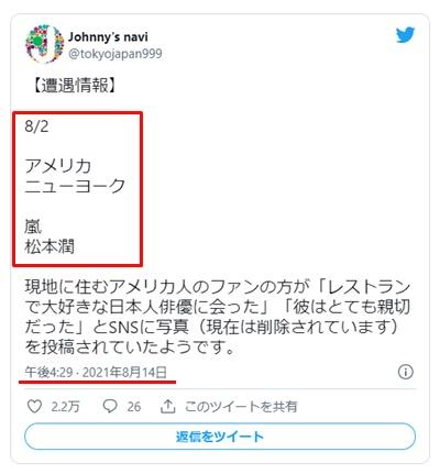 松本潤,目撃情報,2021