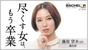 藤原望未,wiki,経歴