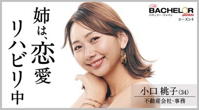 バチェラー4,小口桃子